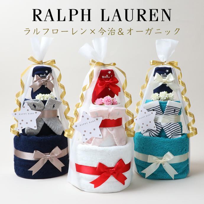 おむつケーキ ラルフローレン 出産祝い POLO RALPH LAUREN 今治タオル オーガニックコットン 3段 男の子 女の子 ベビーソックス 名入れ刺繍 日本製 スタイ|gift-one