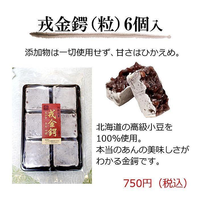 ( 谷矢製餡 ) 戎金鍔 きんつば ( 粒 ) 6個入|gift-only|02