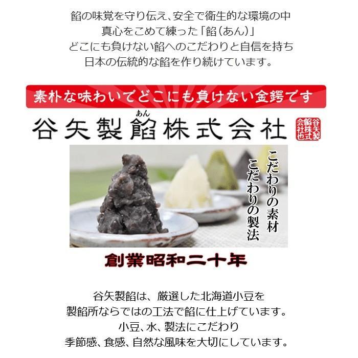 ( 谷矢製餡 ) 戎金鍔 きんつば ( 粒 ) 6個入|gift-only|04