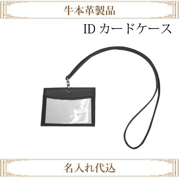 IDカードケース レザー 名入れ ギフト プレゼントに ブラック ホルダー ネーム入れ料金込 ストラップ付|gift-trine-pro