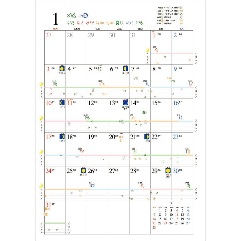 2021年版ムーンカレンダー 新月に願いを The Moon Calendar 2021 -Living with the Moon- A4 gift-trine-pro 03