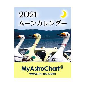 2021年版ムーンカレンダー 新月に願いを The Moon Calendar 2021 -Living with the Moon- A4 gift-trine-pro 04