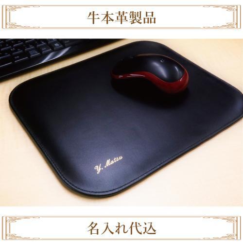牛本革 エグゼクティブマウスパッド Executive Mouse pad ギフト包装無料 名入れ代金込 置くだけで高級感のあるマウスパッド 大切な方への贈り物にも|gift-trine-pro