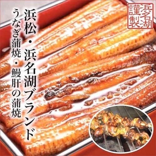 浜松・浜名湖うなぎ蒲焼2人前・鰻肝の蒲焼 KI-1/KI-7|giftlink