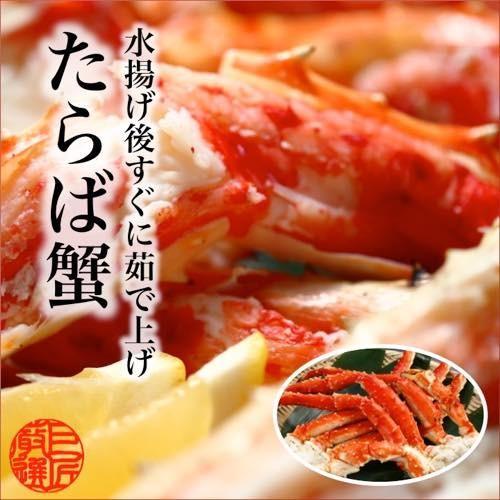 鮮度抜群 タラバ蟹 肩脚 2肩(1kg) KI-10-2|giftlink