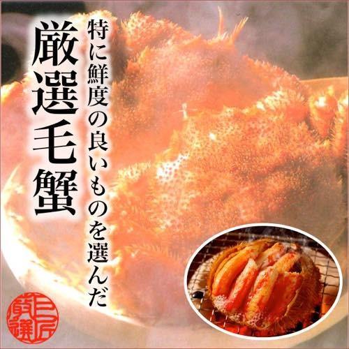 北海道産毛蟹 350g×2杯 KI-11-1 giftlink
