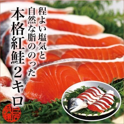 本格紅鮭 2kg(約32切れ) KI-17-2|giftlink