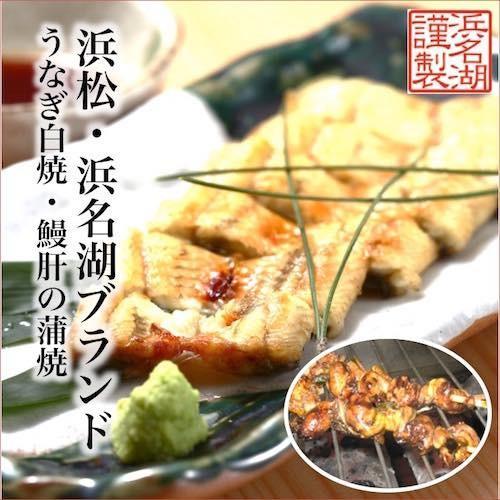 浜松・浜名湖うなぎ白焼2人前・鰻肝の蒲焼 KI-2/KI-7|giftlink