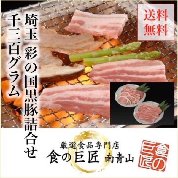黒ブタ 豚肉 彩の国黒豚詰合せ 約1.3kg giftlink