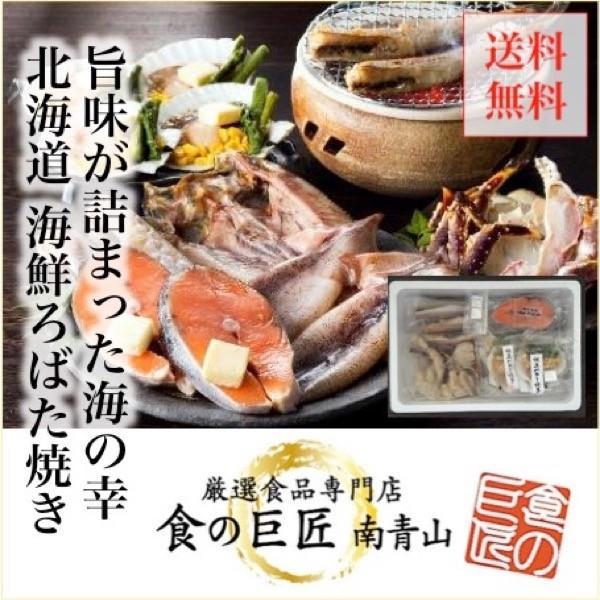 グルメ 北海道海鮮ろばた焼き 海の幸を食べ易く贅沢に詰め合わせ giftlink