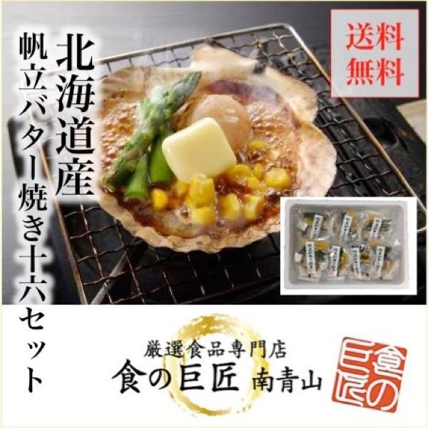 ホタテ ほたて 帆立バター焼き16食 北海道産|giftlink