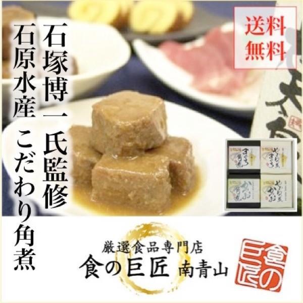 グルメ 石塚博一氏監修  静岡「石原水産」こだわり角煮|giftlink