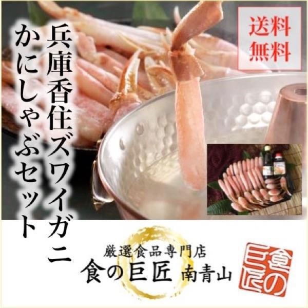 カニ かに 蟹 ズワイガニ 兵庫県香住かにしゃぶセット giftlink