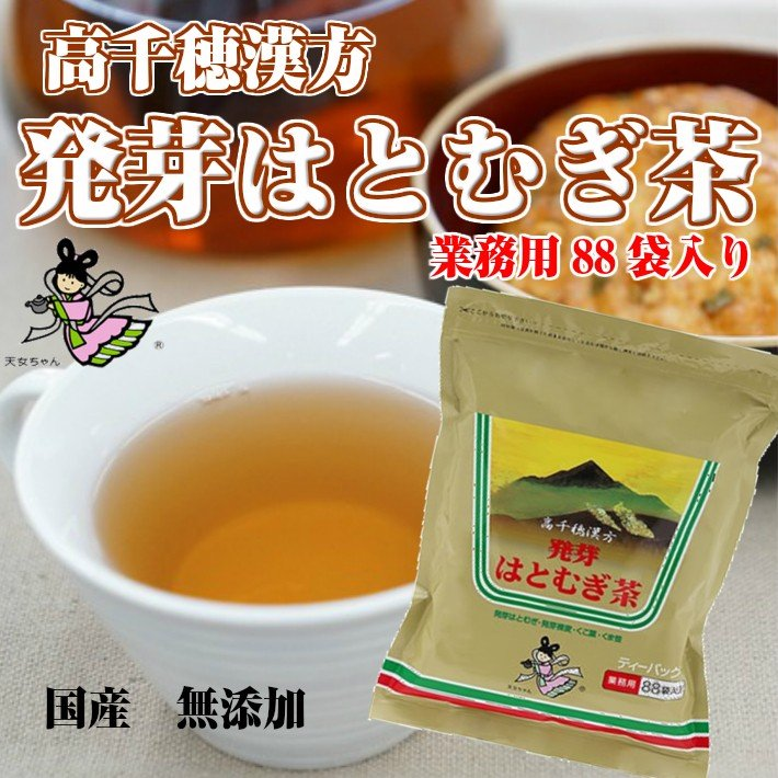 高千穂漢方研究所 発芽はとむぎ茶 業務用 88袋 高千穂漢方 発芽はとむぎ茶 ティーパック88袋入 厳選された原材料を使用しています。 お得パック|giftmiwa|11