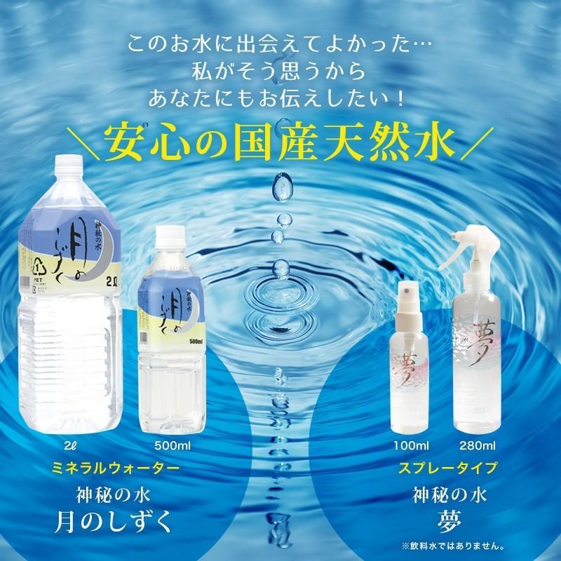 ゆの里温泉月のしずくミネラルウォーター2リットル×24本(4ケース)|giftmiwa|04
