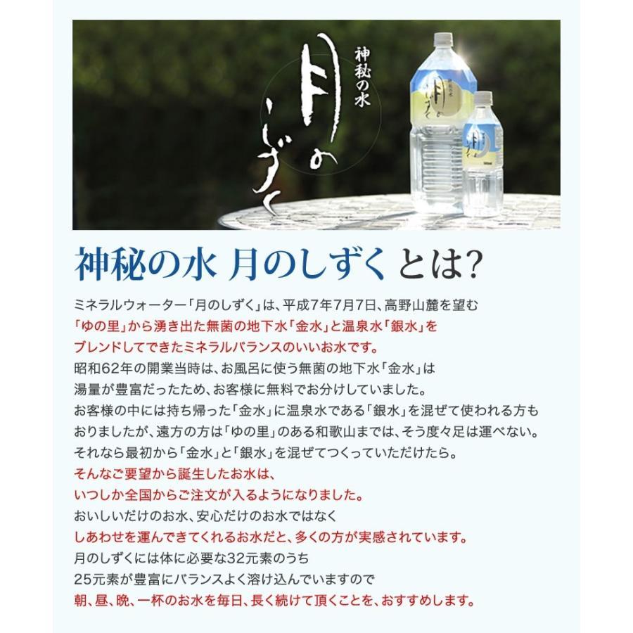 ゆの里温泉月のしずくミネラルウォーター2リットル×24本(4ケース)|giftmiwa|06