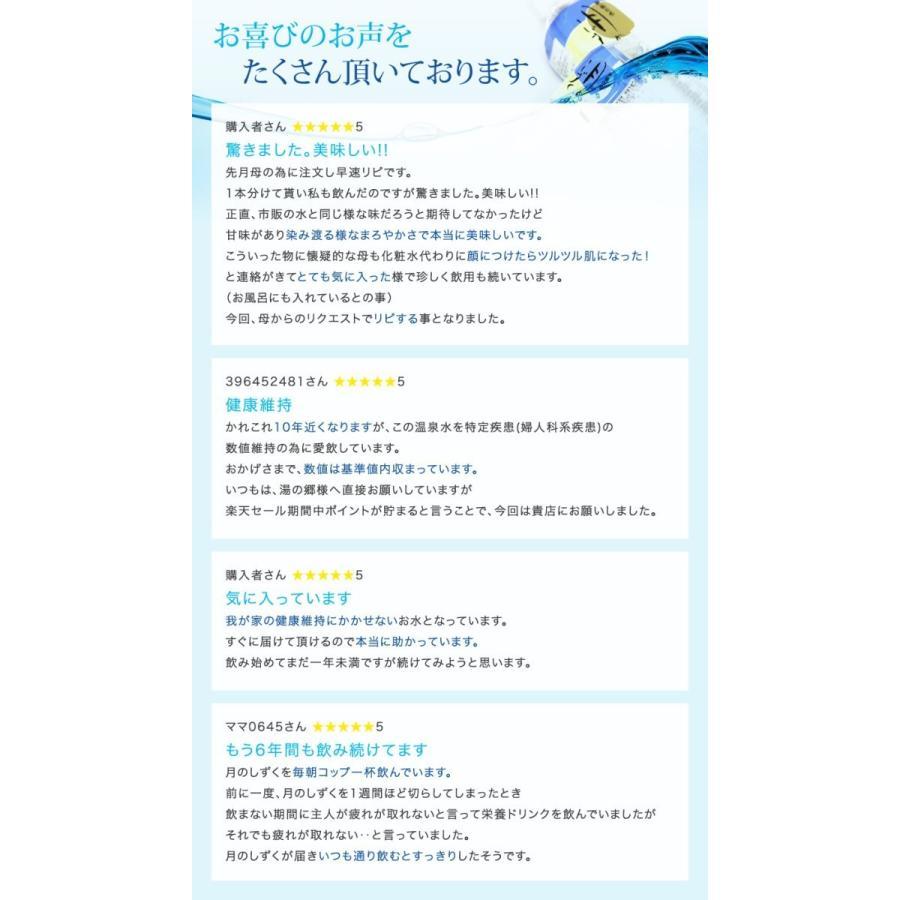 ゆの里温泉月のしずくミネラルウォーター2リットル×24本(4ケース)|giftmiwa|09