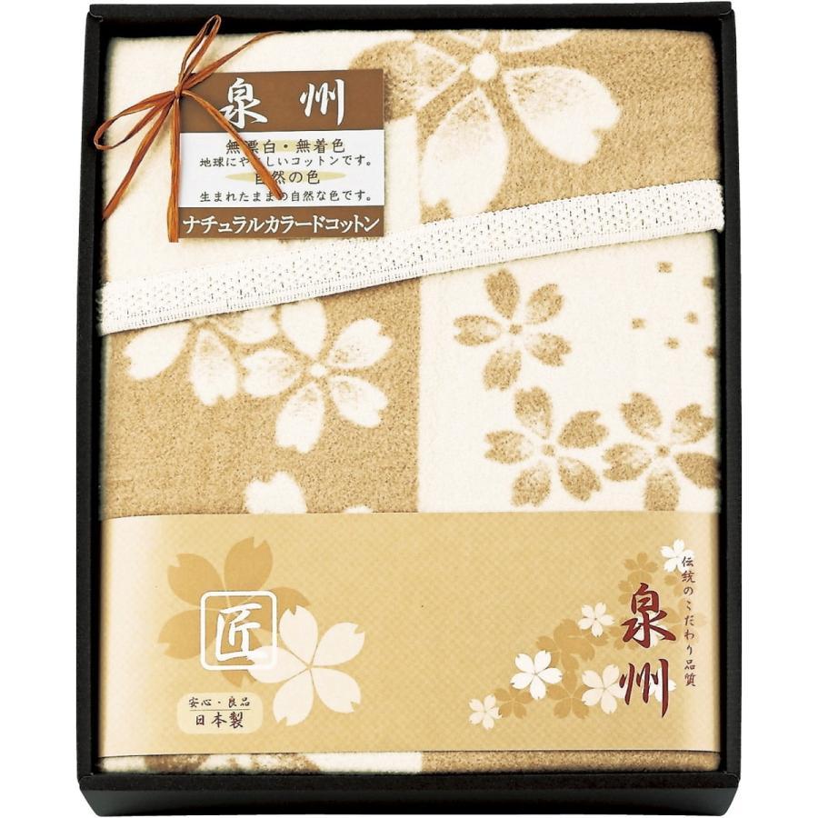 泉州こだわり毛布 肌にやさしい自然色のシルク入り綿毛布(毛羽部分) SBN2530 | 香典返し 法事引き出物 ギフト 贈り物 贈答品 内祝い 結婚祝い 出産祝い 御祝