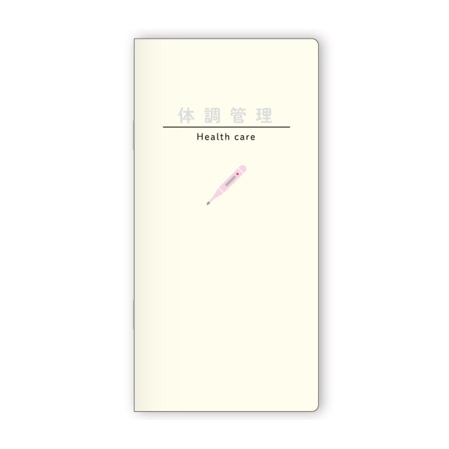 体調管理メモ(イラスト) A1361