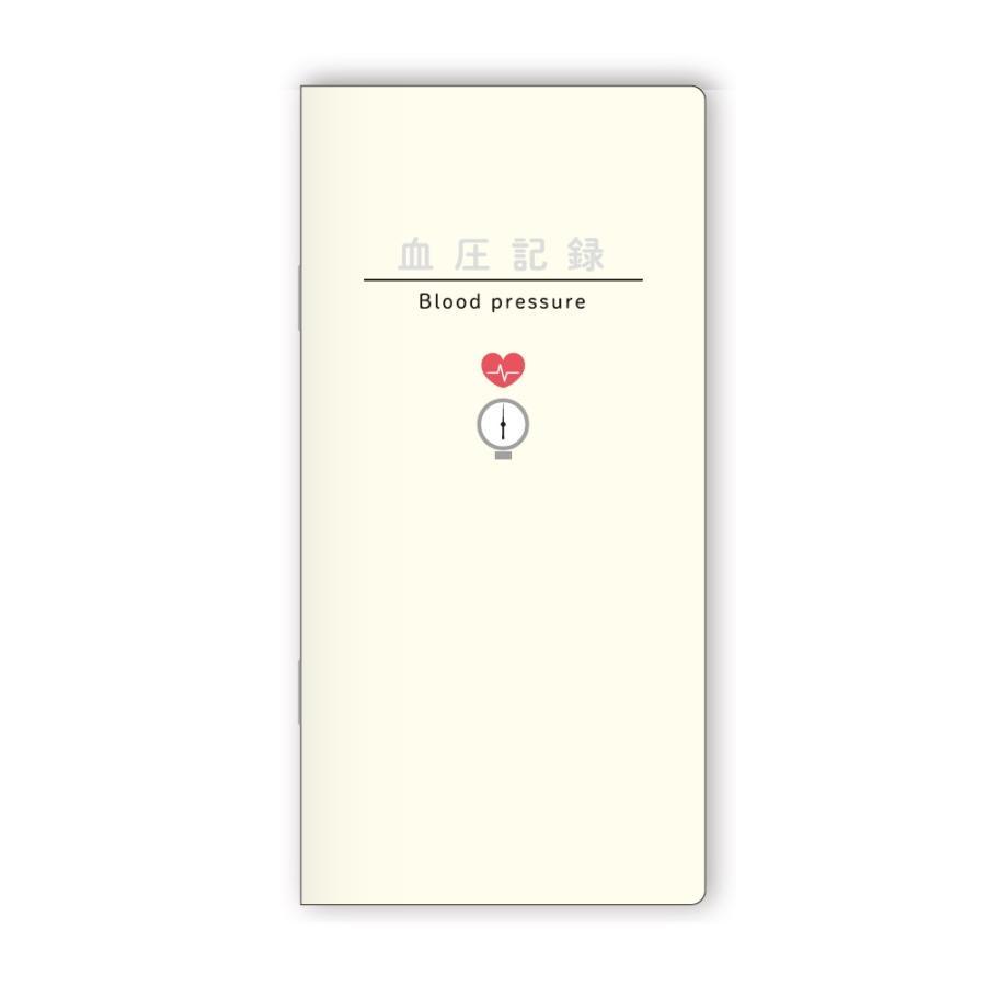 ダイゴー 血圧記録メモ(イラスト) A1363|giftnomura