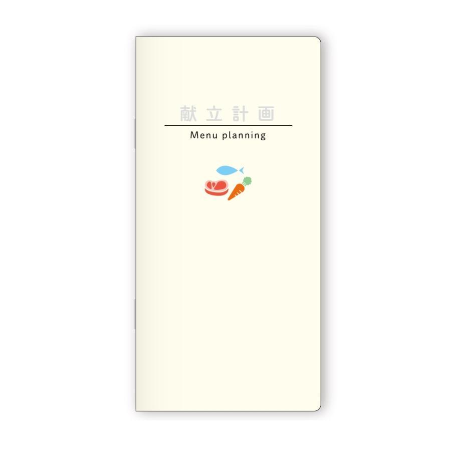 献立計画メモ(イラスト) A1365