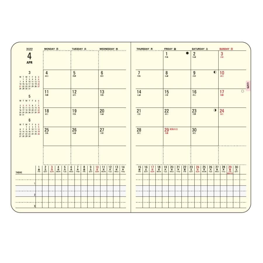 ダイゴー 2022年1月始まり ミル MILL E7599 1ヶ月ブロック+チャート 月曜始まり 薄型 PATTERN B6 ブルー|giftnomura|02