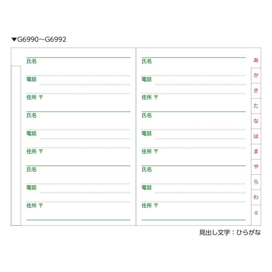 アドレス帳 手帳 ビジネス ダイゴー G6992  大きく書けるフラワーアドレス A6 パープル giftnomura 02