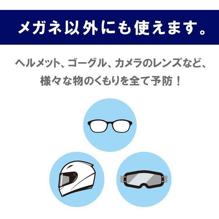 【全国送料無料 メール便発送】Safety くもり止めメガネクロス 1枚入り giftnomura 02