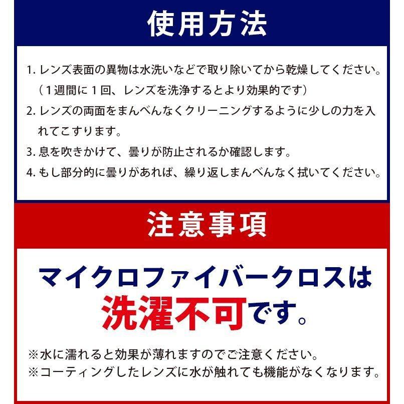【全国送料無料 メール便発送】Safety くもり止めメガネクロス 1枚入り giftnomura 05