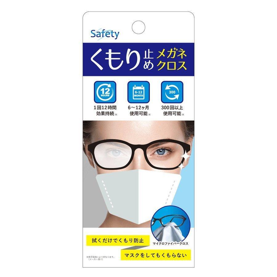 【全国送料無料 メール便発送】Safety くもり止めメガネクロス 1枚入り giftnomura 06