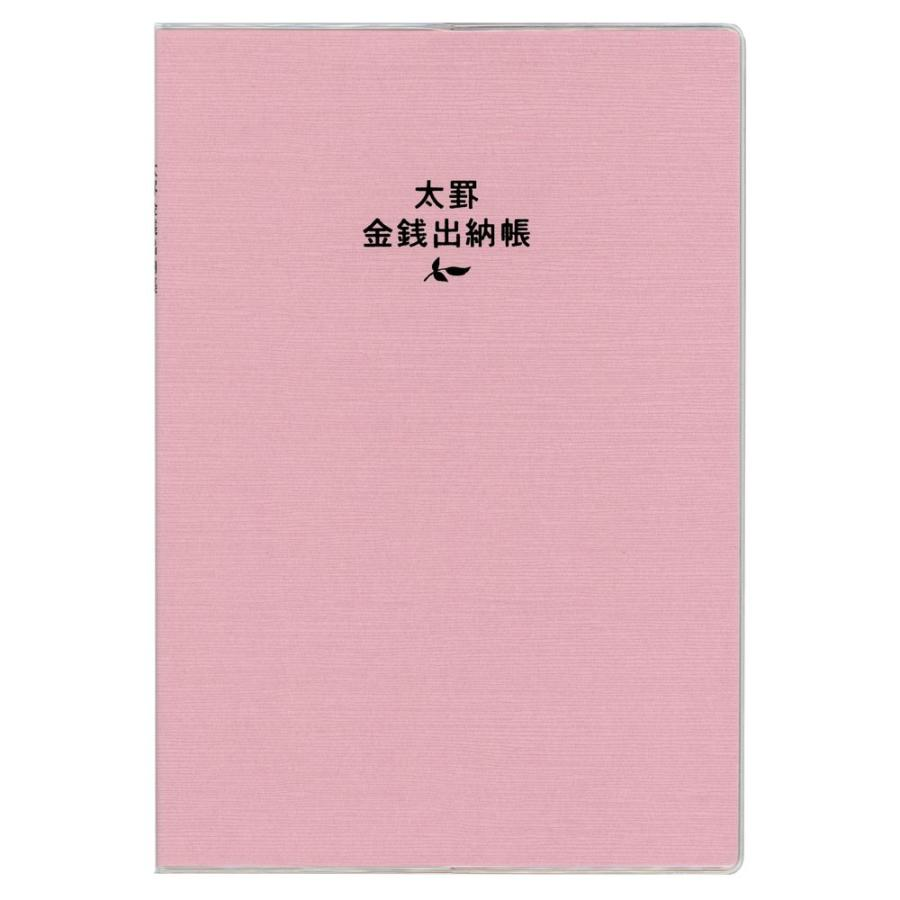 ダイゴー 太罫金銭出納帳 B5 ピンク J1128|giftnomura