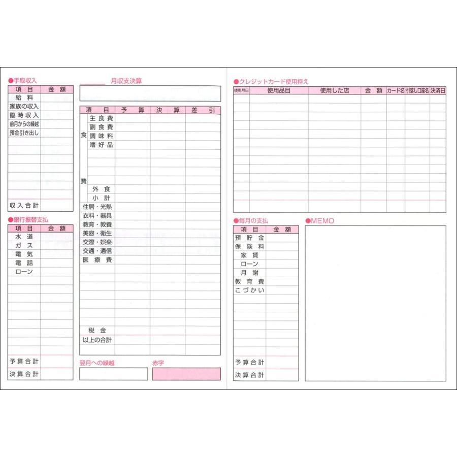 ダイゴー 家計簿付手帳  ギンガムチェック家計簿 A5 レッド J1235|giftnomura|04