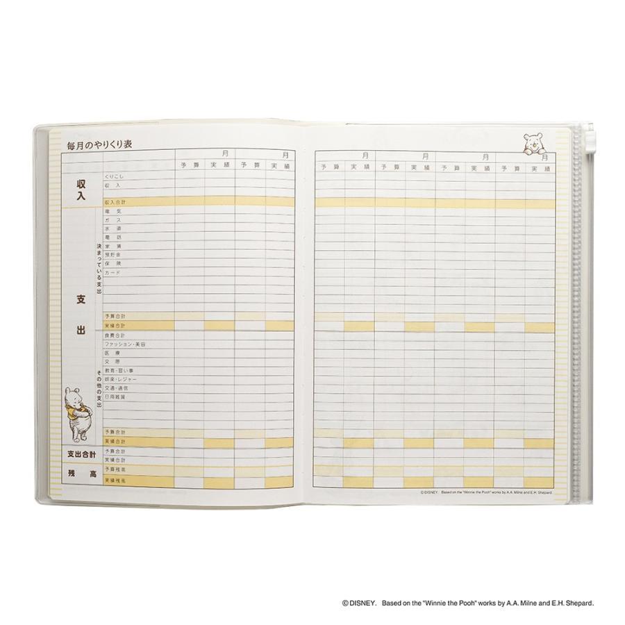 ダイゴー ディズニー家計簿 A5 プーさん/パターン J2123|giftnomura|04