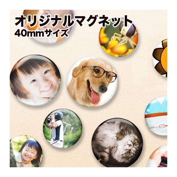 販促品 プレゼントに最適 好きな写真でオーダーメイド オリジナルマグネット Lサイズ(直径4cm)4個入り 4種別々の写真でも大丈夫|giftnomura