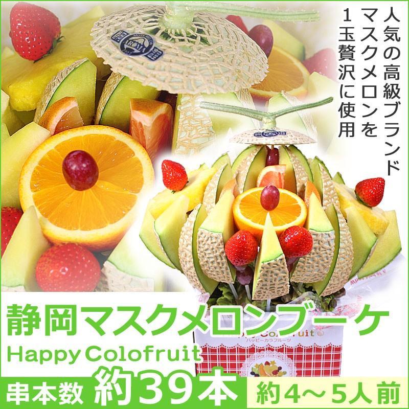 ハロウィン 秋 果物 ギフト サプライズプレゼント インスタ映え 静岡マスクメロンブーケ バースデーケーキ カットフルーツブーケ 送料無料 hp giftpark