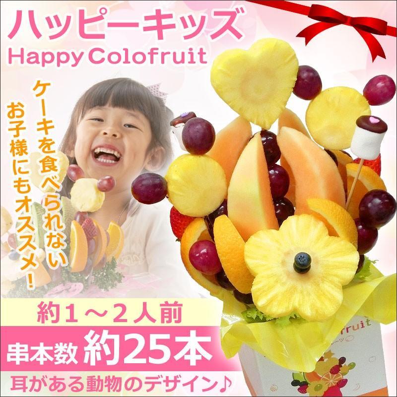 ハロウィン 秋 果物 ギフト サプライズプレゼント インスタ映え ハッピーキッズ バースデーケーキ プレゼント カットフルーツ盛り合わせ 送料無料 hp giftpark