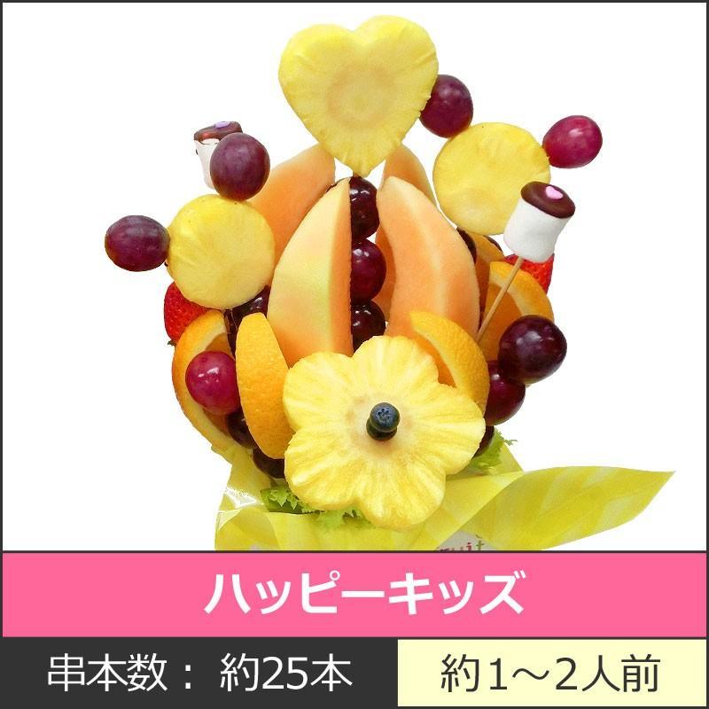 ハロウィン 秋 果物 ギフト サプライズプレゼント インスタ映え ハッピーキッズ バースデーケーキ プレゼント カットフルーツ盛り合わせ 送料無料 hp giftpark 07