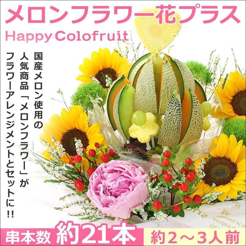 ハロウィン 生花付きフルーツブーケ メロンフラワー花プラス 誕生日 プレゼント フルーツ盛合せ 果物 出産祝いギフト 送料無料 hp giftpark