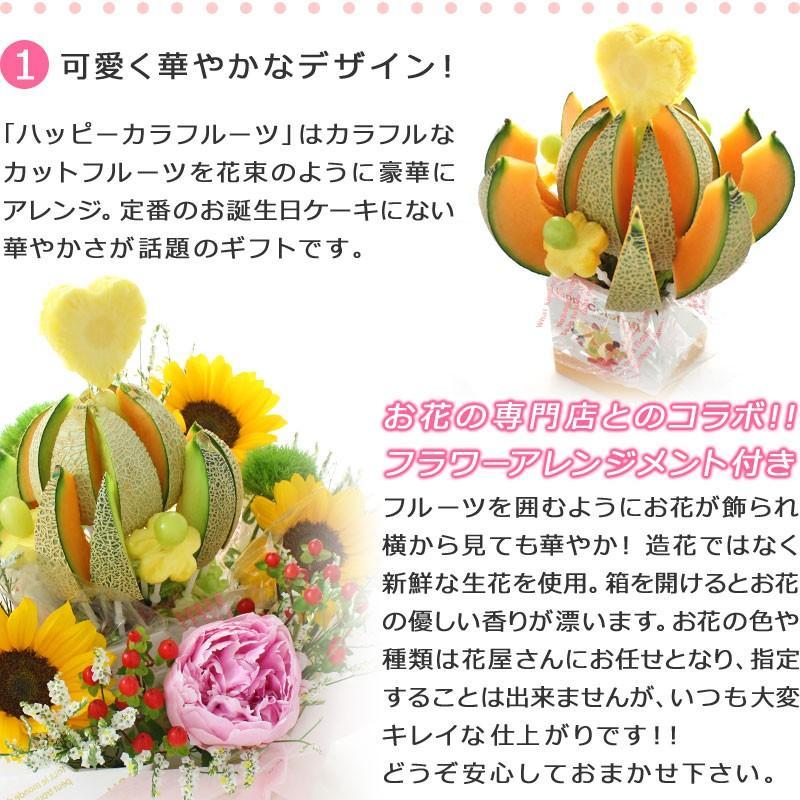 ハロウィン 生花付きフルーツブーケ メロンフラワー花プラス 誕生日 プレゼント フルーツ盛合せ 果物 出産祝いギフト 送料無料 hp giftpark 02