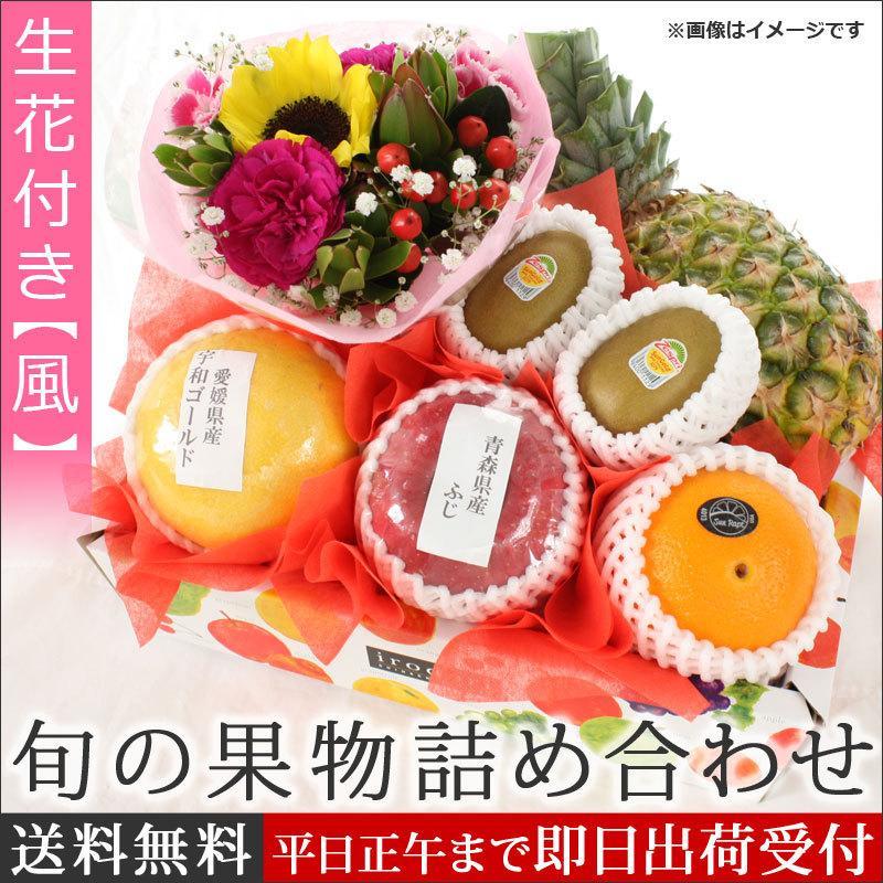 ギフト 果物 詰め合わせ 生花付き 風 フルーツギフト フラワーギフト フルーツ盛り合わせ ハロウィン 花束 送料無料 kt|giftpark