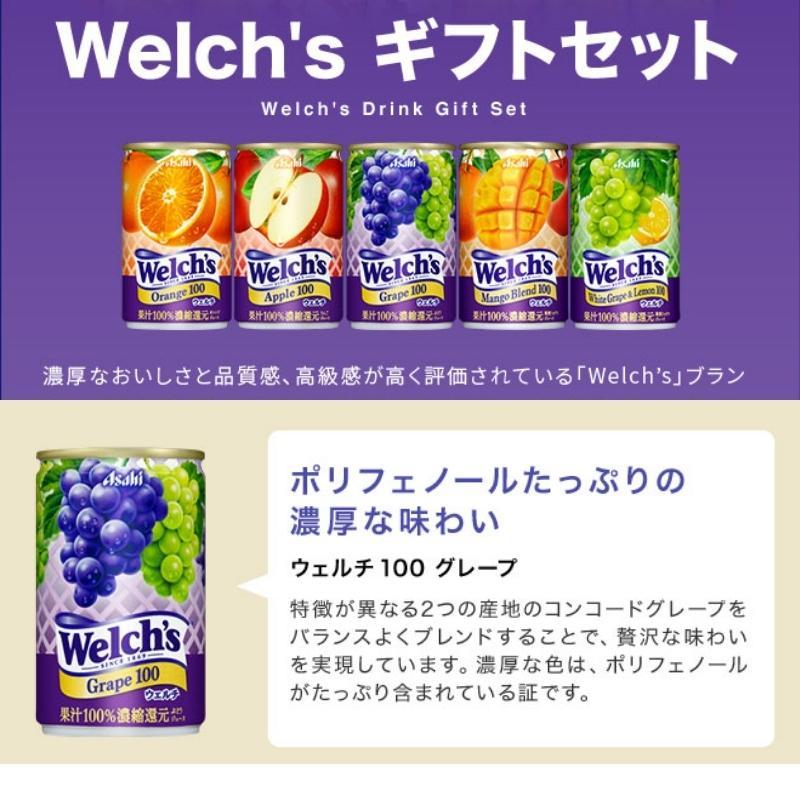 ジュース ギフト ウェルチ 100%果汁ギフト ジュース W10 内祝 御祝 引出物|giftshop-sanko|03