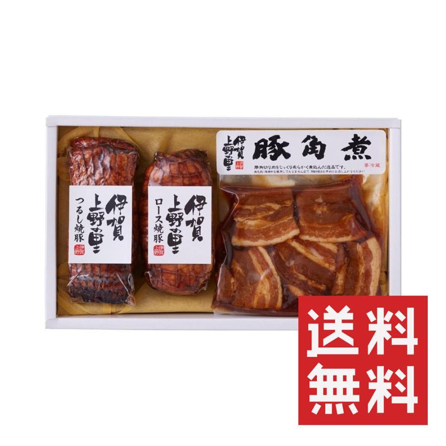 伊賀上野の里 豚角煮&焼豚セット SAG-35 産地直送 お取り寄せギフト 送料無料 giftstore-nagomi