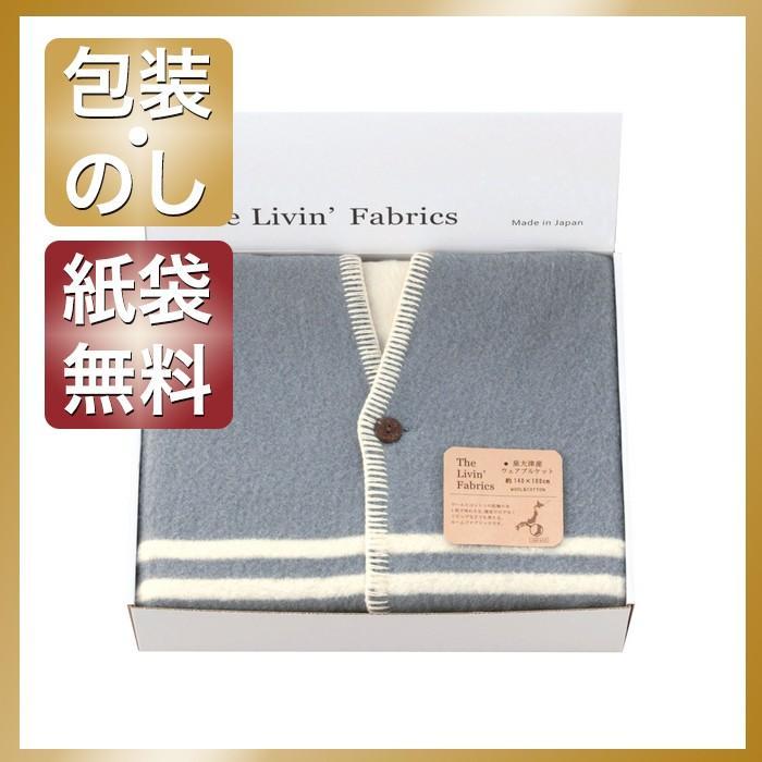 内祝い 快気祝い お返し 出産祝い 結婚祝い タオルケット The Livin' Fabrics 泉大津産ウェアラブルケット グレー