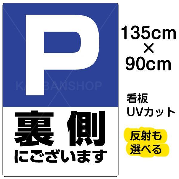 看板 表示板 「 P裏側にございます 」 特大サイズ 90cm × 135cm 駐車場 マーク プレート