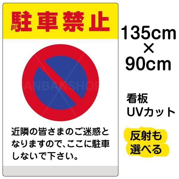 看板 表示板 「 駐車禁止 ( 黄帯 ) 」 特大サイズ 90cm × 135cm イラスト プレート