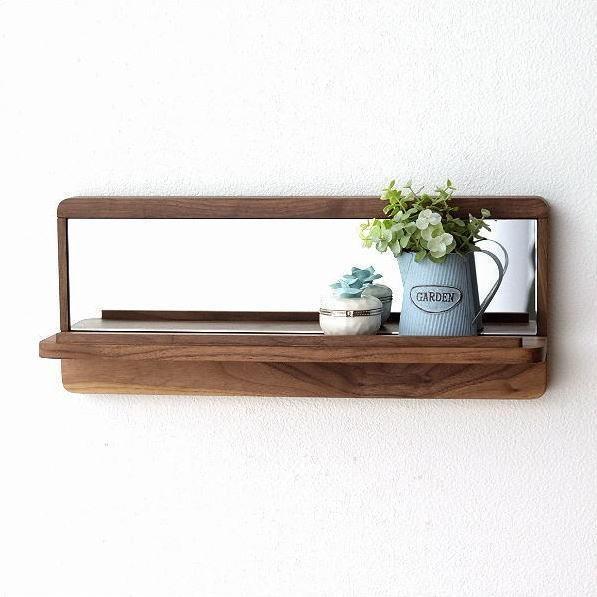 鏡 壁掛けミラー ウォールミラー 棚付き シェルフ シンプル ナチュラル おしゃれ 木製 天然木 ウッド 玄関 横長 飾り棚カガミL ウォルナット