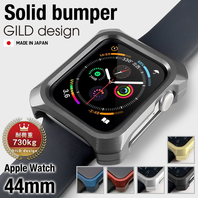 Apple Watch 6 SE カバー ケース 44mm ギルドデザイン アップルウォッチ series6 series5 series4 SE シリーズ GILD design 日本製 アルミ 耐衝撃 gilddesign
