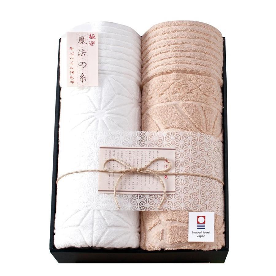 同梱不可 極選 魔法の糸 今治製パイル綿毛布2P AI-25020