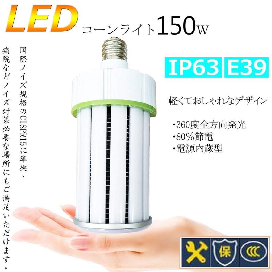 新型な軽量型コーン型LED水銀灯150W 新型な軽量型コーン型LED水銀灯150W LEDコーン型150W LEDコーンライト150W 軽量で天井に最適 消費電力150W 24000