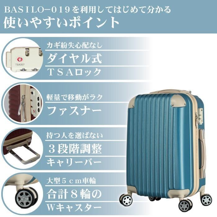 スーツケース キャリーバッグ Mサイズ 中型  かわいい 軽量 Basilo-019 おしゃれ かわいい レディース キャリーケース コロナ 入院 療養 gingam-bag 03